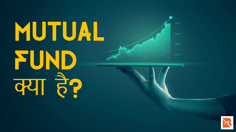 mutual funds in hindi