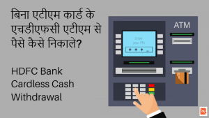 HDFC Bank Cardless Cash Withdrawal